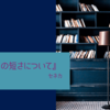 セネカの『人生の短さについて』:要約と感想(光文社古典新訳文庫版)