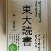 「東大読書」 -「読む力」と「地頭力」がいっきに身につく-   西岡壱誠