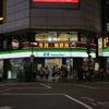 BEのぶの台湾紀行-台湾風牛丼店『鮮五丼』に行ってみた