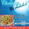 【ピザスタ】クリスマス期間テイクアウトピザの予約受付開始