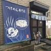 【今週のラーメン2339】 つけめん さなだ (埼玉・新三郷) つけめん 〜いつまでも斬新なる程良し濃厚豚魚!