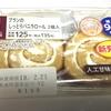 低糖質商品レビュー:8 ローソンのバニラロール