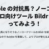 Bubble の対抗馬?ノーコードのプロ向けツール Bildr を使ってみよう!