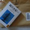苦手の漢文を読むために