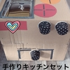 我が家のおままごとキッチンは300円のダンボール製