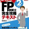 FPに独学で合格するために 四歩目