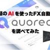話題の「QUOREA FX(クオレア)」って何?人気の理由を調べてみた!