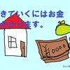 【別居中】1か月の生活費内訳。給与10万円でも貯金しています。