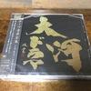 大河ドラマのCDをゲット!