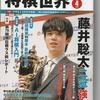 将棋世界(将世)6月号 改訂版時刻表示
