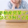 【閑散期】不動産の営業マンは暇なとき何してる?