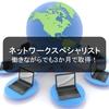 【実践】働きながらでもネットワークスペシャリストを3か月で取得する!