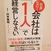 《社員ゼロ❗会社は1人で経営しなさい》山本憲明・これから1人もしくは少人数で起業したい方向けの本です。