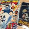 グランドジャンプ 増刊 キャプテン翼マガジン vol.1