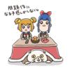 「ポプテピピック」アニメ化と「コタツネコ」の話