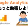 Google Analytics で遊ぶ - もう少し見方をお勉強してみる(実践編) -