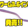 【Berkley】究極の食わせストレートワームにダウンサイズモデル「Dワーム3.6インチ」追加!