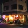 東神奈川駅・反町駅【Take out・イタリアンレストラン】横濱 ロケット (横濱 ROCKET)のピザを持ち帰りしてみた!