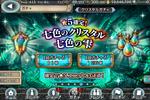 【幻獣契約クリプトラクト】使途天翔6月28日周回結果 虹ガチャ5連!