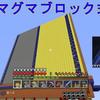 【PS4 /マインクラフト】天空マグマブロック式TT修正 ~金の壁ver~ ゴーヤさん、スラッシュさん、よねくんベホマズンさん、鈴木さんと一緒にTT修正(視聴者参加型)【雑談メイン/裏作業公開】