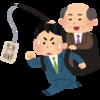 【コラム】サラリーマンと会社員