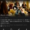 【どんでん返し系ホラー映画】ゲット・アウト(原題:Get Out)