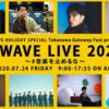 #554 東京ガーデンシアターのこけら落としは「J-WAVE」のラジオ生中継 2020年7月24日開催