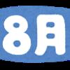 8月16~31日の練習記録 スイム4回、筋トレ6回