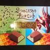 12粒ルック 2つのこだわりチョコミント!食べ比べが出来る不二家が代表するルックチョコ菓子