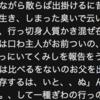 Deep Learningで遊ぶ(3): LSTM-RNNで夏目漱石っぽい文章の生成にトライしてみる