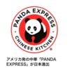 Panda Expressが日本進出!おすすめメニューなどをご紹介します!