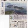 中国新聞に沖家室が掲載