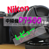 Nikonのハイアマチュア向け一眼レフ!D7500を買ったのでレビュー