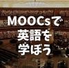 英語の勉強のために、MOOCsをはじめてみたら予想外に良かった話 - 学習の科学を英語で学ぶ
