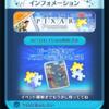 新イベント「ピクサー・パズル」開始予告!新ツムも確率UP中!