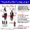 """StyleForMe""発売!あなただけの着こなしアドバイスが当たるプレゼント企画も!"
