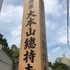 2018.9.17 神奈川 【総持寺 伊勢山皇大神宮 成田山横浜別院】
