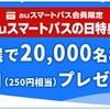 12/22 Music Store 1曲 auスマートパスの日クーポン
