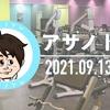 トレログ 2021.09.13-09.19