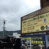 2016年9月24日 京都 嵯峨野トロッコ列車イベント スギテツさんご出演