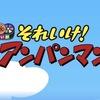 【iTunes Store】「それいけ!アンパンマン」期間限定価格