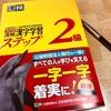 漢検の本を買ってきました。