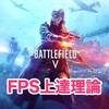 【BF5】初心者向け上達講座:FPS基本編