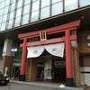 富士山試走(富士山駅→7合目)