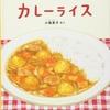 ★176「カレーライス 」~鍋の焦げまでリアルで美味しそう! ザ・日本のカレーライスの絵本