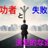 【人生について】成功者と失敗者の決定的な違いまとめ〜人生で夢を叶える為に必要なこと〜成功者になるには?