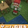 【MinecraftEarth】マインクラフトアース初プレイ&攻略!どんなゲームか適当に解説してみるよ! #1