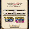 【11/10更新】竜の財宝装備ふくびきに挑む
