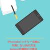 iPhoneのバッテリー交換に失敗しない方法|iPhone分解時の注意点