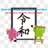 Android Bazaar & Conference 2019 Springにウォーターセルのエンジニアが登壇します